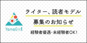 ライター・読者モデル募集のお知らせ