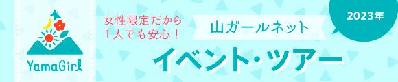 山ガールネット主催オリジナルイベント・ツアー