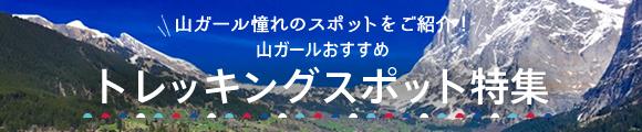 山ガールおすすめトレッキングスポット特集