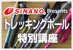SINANO Presents 特別講座