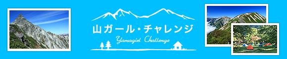 山ガールチャレンジ